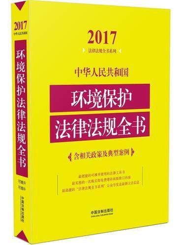 中华人民共和国环境保护法律法规全书(含相关政策及典型案例)(2017年版)