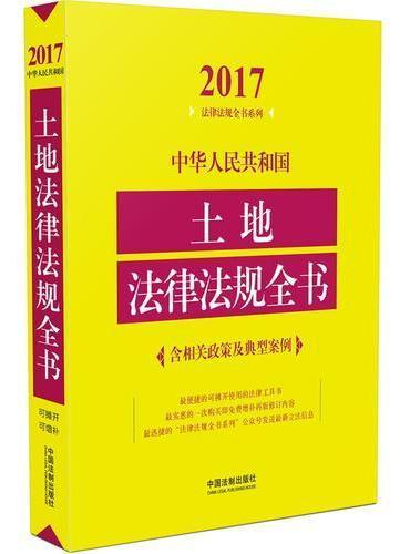 中华人民共和国土地法律法规全书(含相关政策及典型案例)(2017年版)