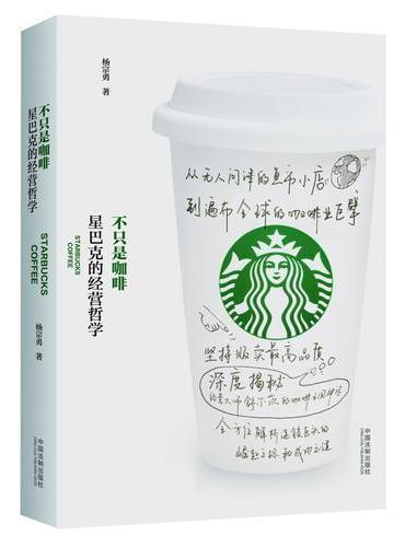 不只是咖啡:星巴克的经营哲学