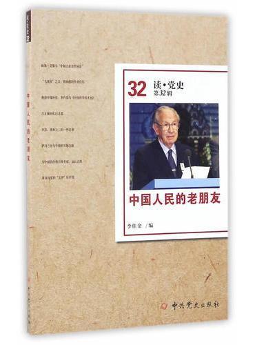 中国人民的老朋友(读·党史第32辑)