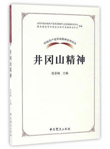 中国共产党革命精神系列读本.井冈山精神