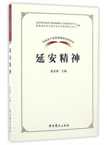 中国共产党革命精神系列读本.延安精神