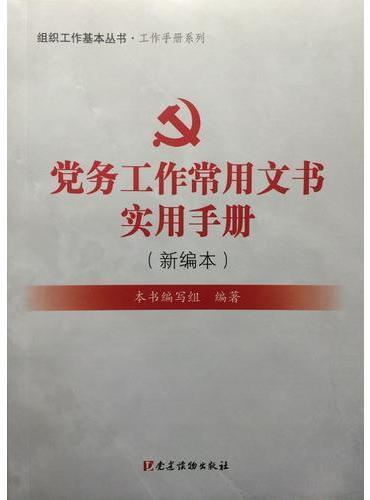 党务工作常用文书实用手册(新编本)