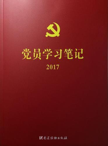 党员学习笔记2017