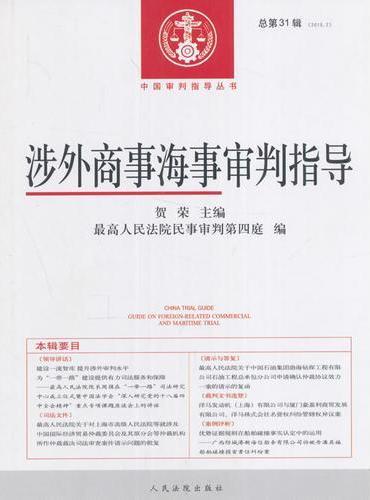涉外商事海事审判指导(总第31辑)(2015.2)