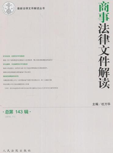 商事法律文件解读(总第143辑)(2016.11)