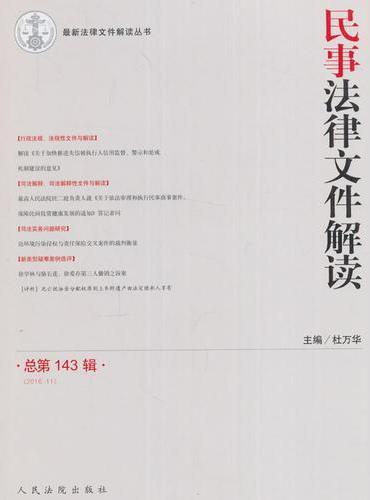 民事法律文件解读(总第143辑)(2016.11)