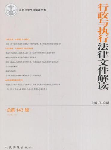 行政与执行法律文件解读(总第143辑)(2016.11)