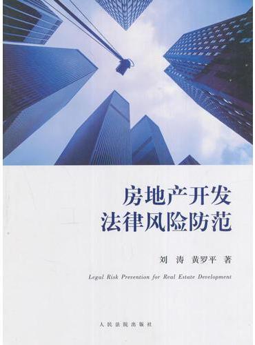 房地产开发法律风险防范