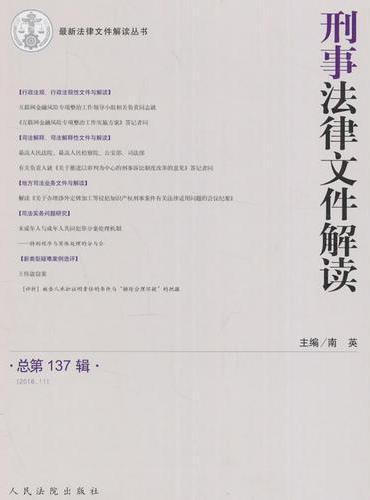 刑事法律文件解读(总第137辑)(2016.11)