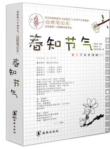 这就是二十四节气自然笔记本·春知节气(全6册)