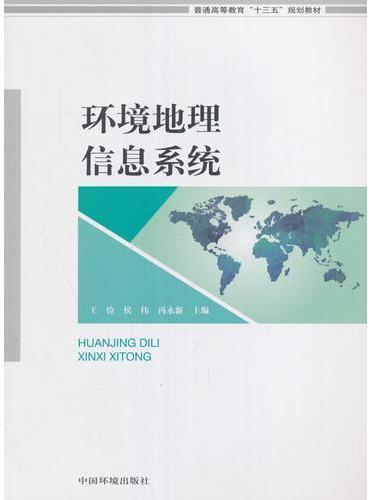 环境地理信息系统
