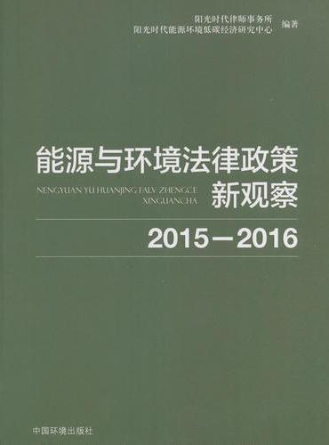 能源与环境法律政策新观察(2015-2016)