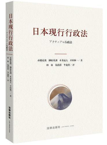 日本现行行政法
