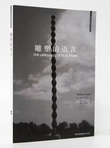 雕塑的语言