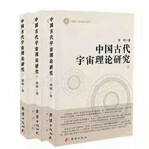 中国古代宇宙理论研究(全三册)