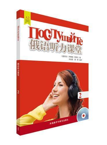 俄语听力课堂(2)