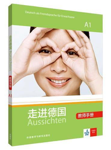 走进德国(A1)(教师手册)