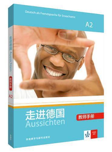 走进德国(A2)(教师手册)