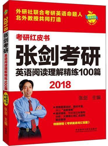 苹果英语考研红皮书:2018张剑考研英语阅读理解精练100篇