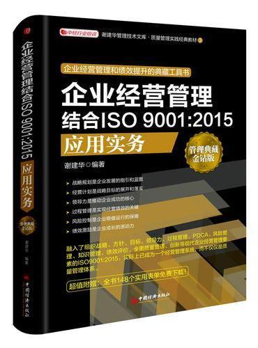 企业经营管理结合ISO 9001:2015应用实务
