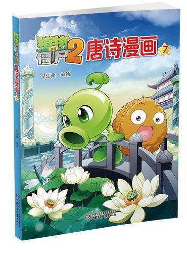 植物大战僵尸2唐诗漫画7