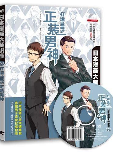 日本漫画大师讲座26-打造100%正装男神