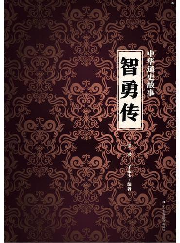 中华通史故事:智勇传