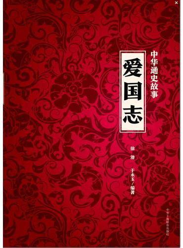 中华通史故事:爱国志