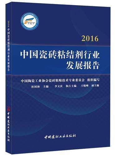 2016中国瓷砖粘结剂行业发展报告