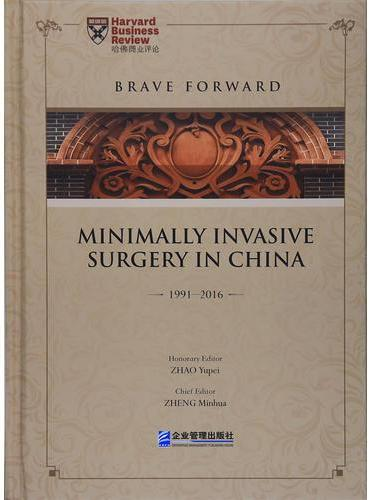 砥砺名行 二十五载:鉴证中国腹腔镜外科1991-2016 Brave Forward:Minimally Invasive Surgery in China 1991-2016