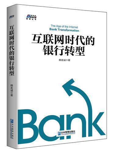 互联网时代的银行转型——博瑞森图书