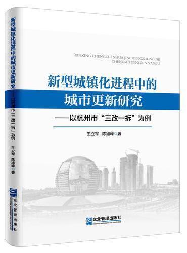 """新型城镇化进程中的城市更新研究:以杭州市""""三改一拆""""为例"""