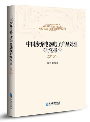 中国废弃电器电子产品处理研究报告.2015