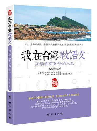 我在台湾教语文—阅读改变孩子的人生