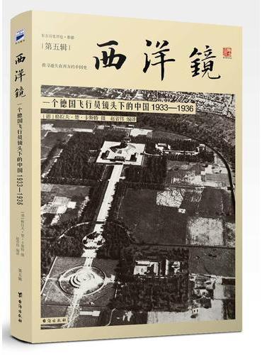 西洋镜—— 一个德国飞行员镜头下的中国1933-1936