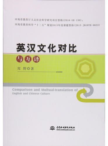 英汉文化对比与互译