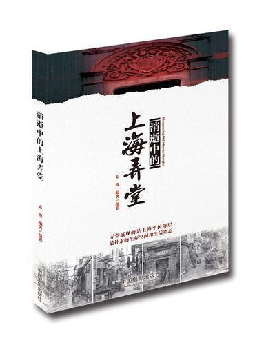 消逝中的上海弄堂
