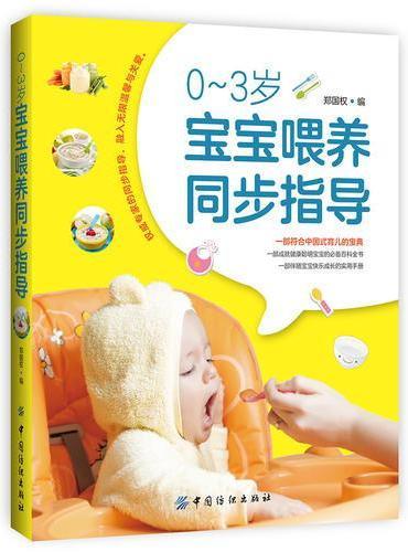 0-3岁宝宝喂养同步指导