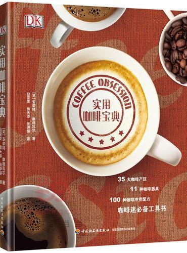 DK实用咖啡宝典