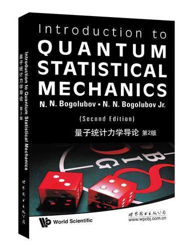 量子统计力学导论 第2版