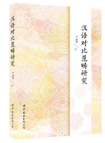 汉语对比范畴研究