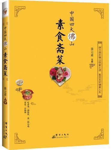 中国四大佛山素食斋菜