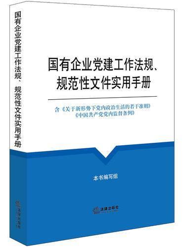 国有企业党建工作法规、规范性文件实用手册