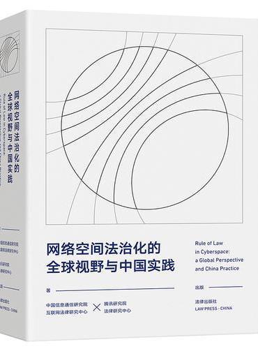 网络空间法治化的全球视野与中国实践