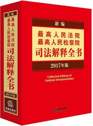 新编最高人民法院 最高人民检察院司法解释全书(2017年版)