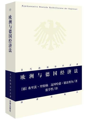 欧洲与德国经济法