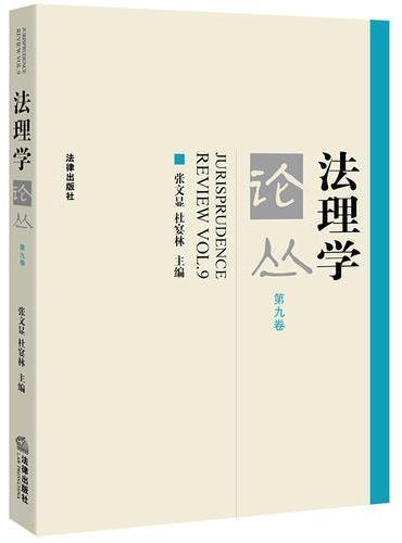 法理学论丛(第九卷)