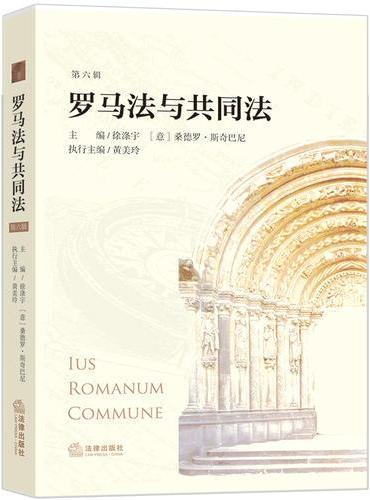 罗马法与共同法.第六辑