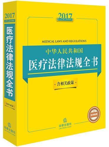 2017中华人民共和国医疗法律法规全书 : 含相关政策